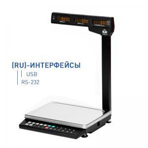 Торговые весы MK-15.2-ТН21 (интерфейс RS-232 и USB)
